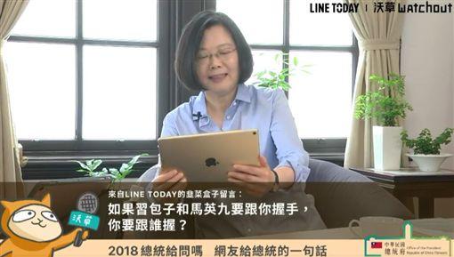 蔡英文接受網路媒體「沃草」的直播訪問。(圖/翻攝自蔡英文 Tsai Ing-wen臉書)