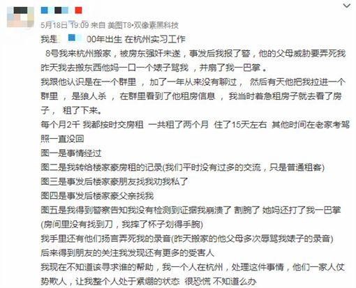 女學生指控房東性侵未遂 房東遭起底是當地知名網紅 母親還曾上節目錄影/微博