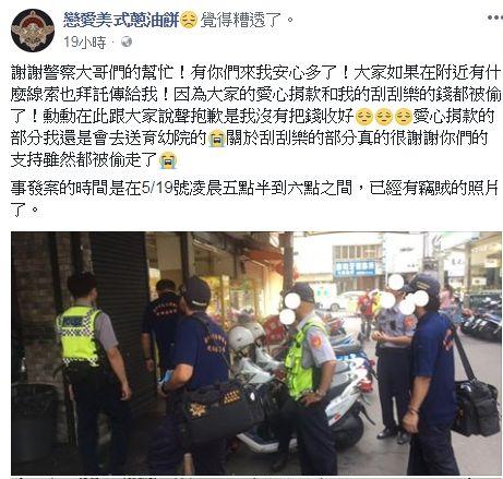 台中林熙蕾,蔥油餅店,竊案