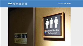 時事通信社跨性別廁所報導圖示