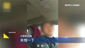 滴滴又有狼司機 鎖門騷擾女乘客