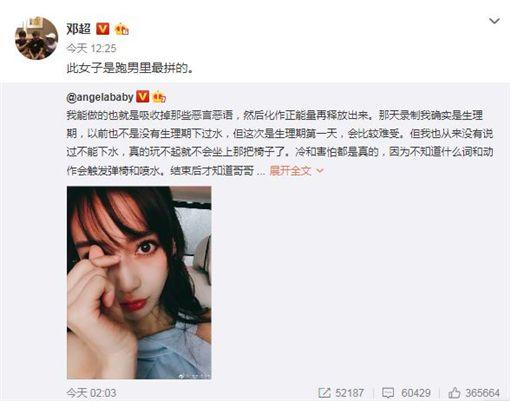 鄧超力挺Angelababy/翻攝自鄧超微博