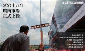 柯文哲臉書談環南市場改建