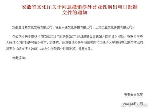 周杰倫6月合肥場世界巡演突被取消/翻攝自微博