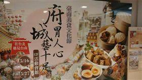 「府」胃人心 「城」藝十足 臺南美食文化節開催囉!