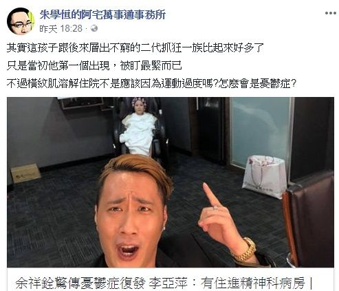 宅神朱學恆評余祥銓/朱學恒的阿宅萬事通事務所臉書