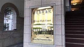 -台灣高等法院-高院-(圖/記者潘千詩攝影)
