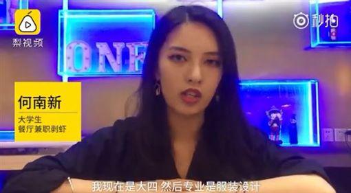 中國大陸,小龍蝦,剝蝦,打工,女大生,加薪,薪水(圖/翻攝自微博)