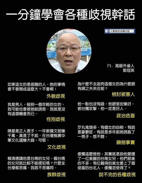 郭冠英狂語(圖/小聖蚊的治國日記臉書)