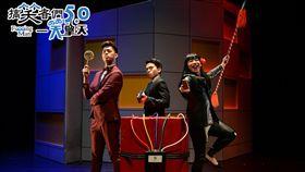 「搞笑者們5.0」 圖/怡佳娛樂提供