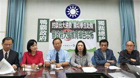 國民黨團,拔管案,台大校長遴選委員會被北檢約談。(圖/國民黨團提供)