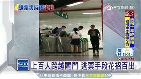 喪屍出沒?陸地鐵爆集體跳躍閘門逃票 SOT 中國大陸,成都,地鐵,逃票,違規,音樂節,人民素質