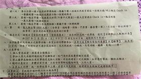 國中三天兩夜畢業旅行行程(圖/翻攝自爆廢公社)