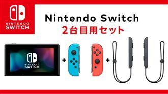 Switch推簡配版 便宜3千