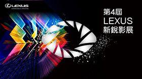 第四屆LEXUS新銳影展。(圖/LEXUS提供)