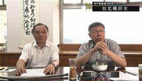 談論汰換鉛管 柯文哲神解:台灣瘋子多是鉛水喝太多?(圖/翻攝自柯文哲臉書)