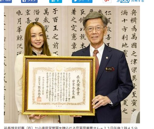 「這25年都值得了!」安室獲頒沖繩榮譽縣民 喜極而泣圖/翻攝自琉球新報