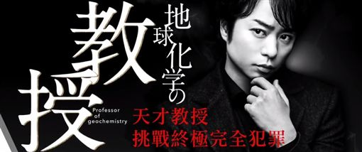 ▲▼櫻井翔在《拉普拉斯的魔女》飾演天才教授。(圖/翻攝自YouTube)