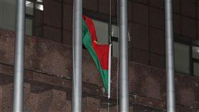 降下布吉納法索國旗(1)外交部長吳釗燮24日晚間在記者會中正式宣布,布吉納法索與中華民國斷交,台北使館特區外的布吉納法索國旗也隨即降下。中央社記者張皓安攝 107年5月24日