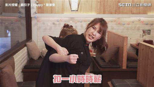 影片授權:戲引子/Happy*陳樂樂