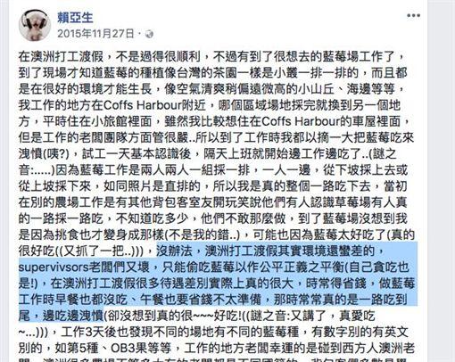 台中市,牙醫診所1死2傷命案,賴亞生,澳洲打工,偷吃,藍莓,臉書。翻攝臉書