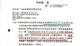 柯志恩,行政院函國科會談吳茂昆赴陸(圖/柯志恩國會辦公室)