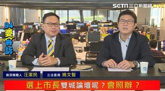 姚文智:選上北市長會續辦兩岸論壇!