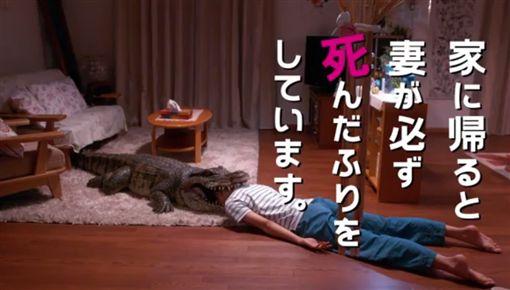 ▲《每天回家老婆都在裝死》劇照。(圖/翻攝自YouTube)