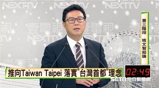 民進黨立委姚文智今表示,台北都更需要更完善制度,建議設立都更局,用十倍速度推行。(圖/翻攝畫面)