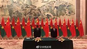 布吉納法索和中國建交/微博