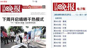 中國北京《法制晚報》爆記者集體辭職。(圖/擷取自《法制晚報》電子版)