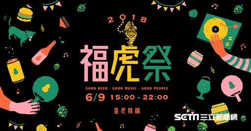夏日啤酒慶典,福虎祭。(圖/臺虎精釀提供)