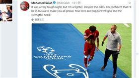 浦「埃及梅西」Mohamed Salah推特發文。(圖/翻攝自推特)