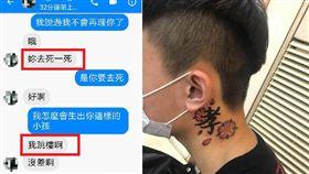 逆子要錢不成威脅跳樓 身上刺青讓網友怒了 圖/翻攝自爆料公社