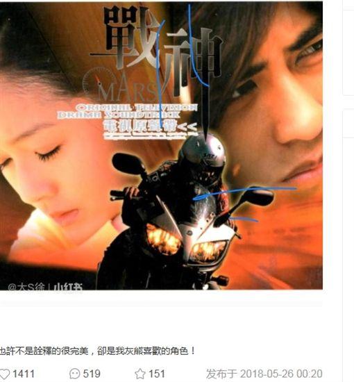 ▲大S在微博上PO《戰神》電視原聲帶。(圖/翻攝自微博)