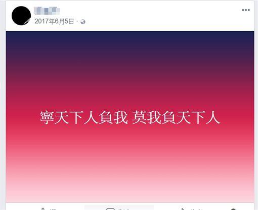 17直播主家中遭砍慘死 醉男遭逮(翻攝臉書)