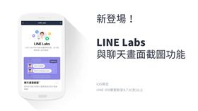 LINE Labs LINE長截圖 翻攝LINE Blog