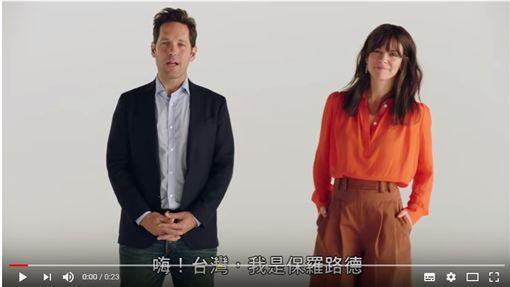 ▲《蟻人與黃蜂女》男女主角即將於6月訪台會粉絲。(圖/翻攝自YouTube)