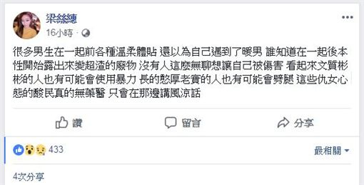 直播主,邱喬琪,廖晏霆,梁思惠,梁絲繐(翻攝臉書)