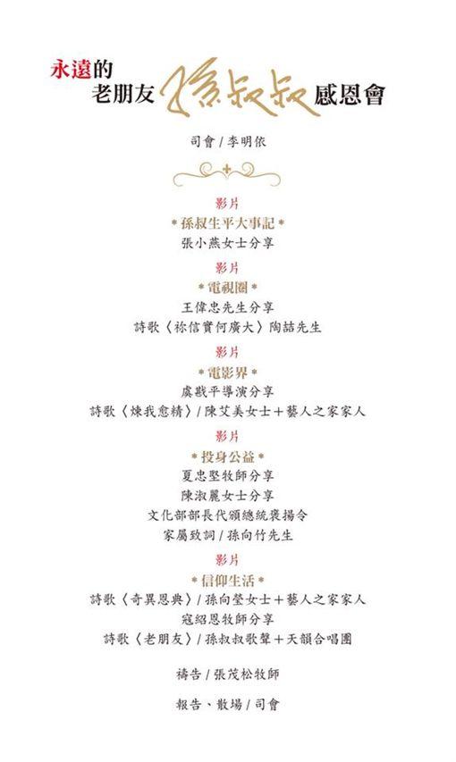 孫越告別式,流程,翻攝自臉書