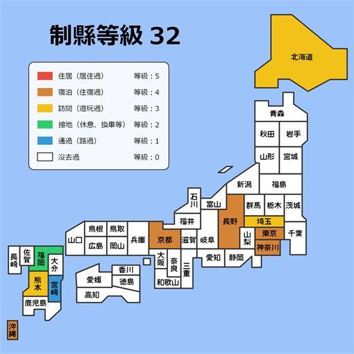 你是日本通嗎?網路上日前出現火紅的日本「制縣等級」網頁,遊戲方式非常簡單,只要依照個人經驗選擇,就能測出自己在日本旅遊經驗值指數。(圖/翻攝自制縣等級網頁)
