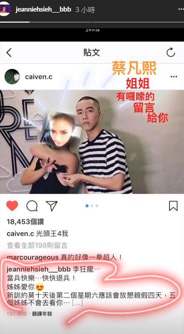 蔡凡熙、謝金燕。(翻攝/IG)