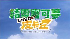精靈寶可夢  Let's Go!皮卡丘/Let's Go!伊布 手機遊戲 Pokemon GO 任天堂SWITCH