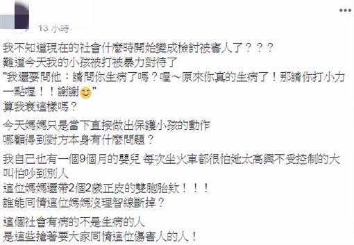 捷運打小孩 圖/翻攝自爆怨公社