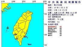 5/31 09:03地震