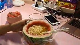 大陸湖北武漢市一名女大生不想洗碗,直接將西瓜當「碗」泡泡麵,她認為這樣味道「又甜又鹹挺好吃」,不過她的室友看到之後,直喊「這是黑暗料理!浪費西瓜又浪費麵」。(圖/翻攝自秒拍)