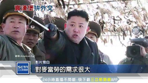 文 北韓賣漢堡1800
