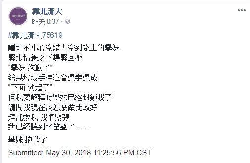 手滑輸錯注音/靠北清大臉書
