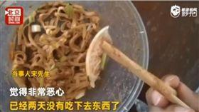大陸有男子疑似在外賣乾拌麵裡吃到用過的保險套(圖/翻攝自北京時間)