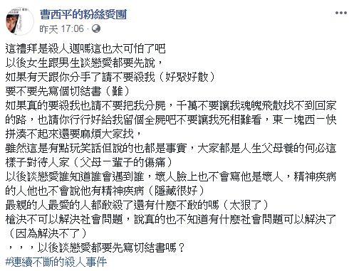 曹西平/翻攝自臉書